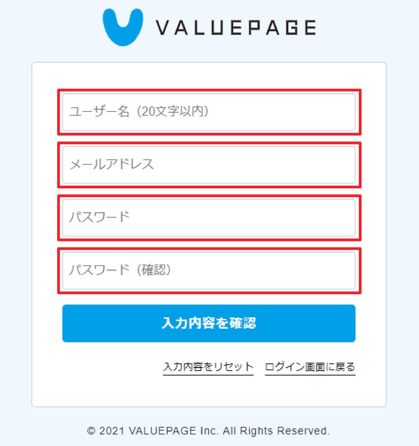 新規登録方法 1.必要情報入力