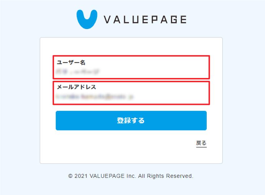 新規登録方法 2.入力内容確認