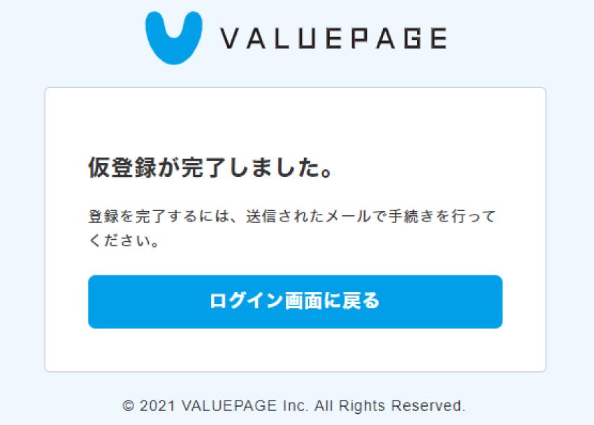 新規登録方法 3.仮登録完了