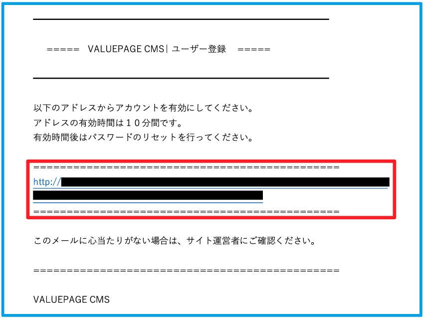 新規登録方法 4.新規ユーザー登録メール確認