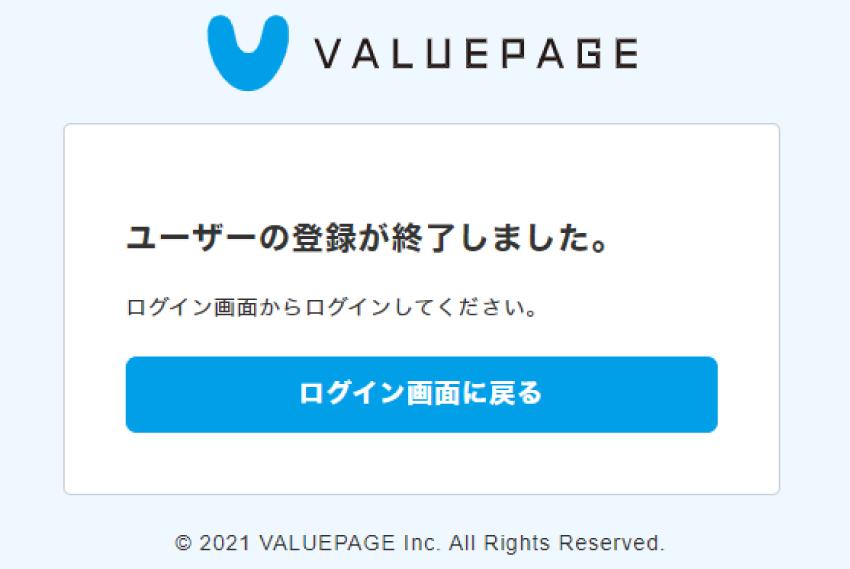 新規登録方法 5.新規ユーザー登録完了