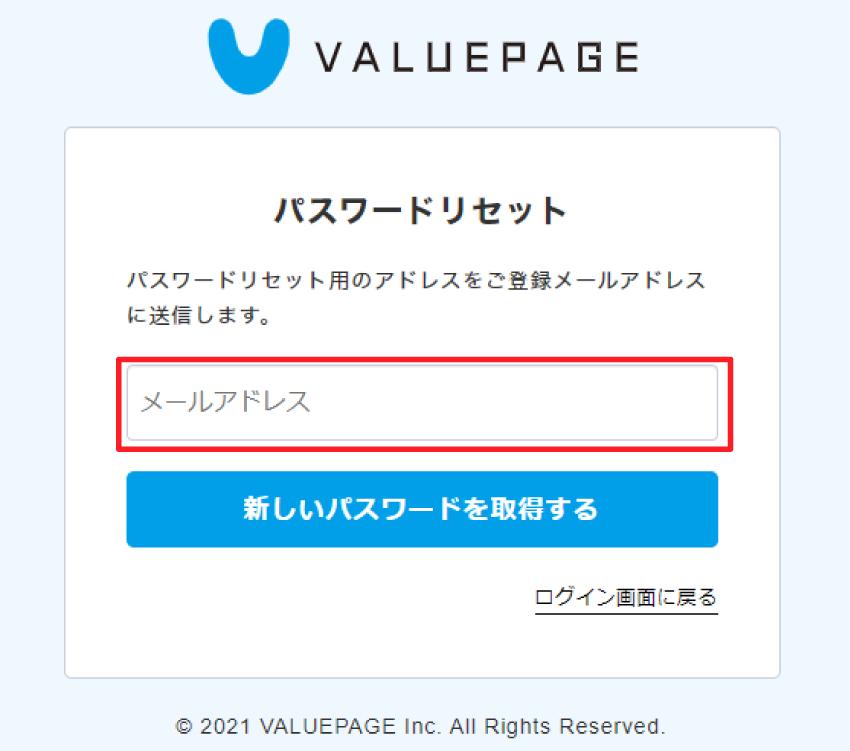 パスワードを忘れた場合 2.登録メールアドレス入力