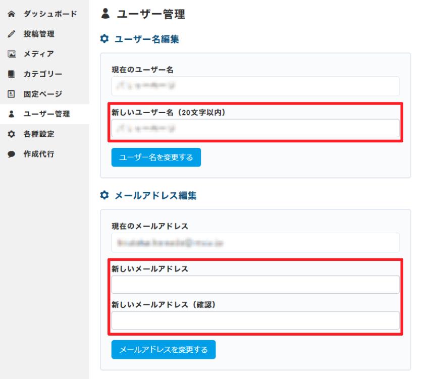 登録ユーザー情報変更方法 2.変更したい項目を入力