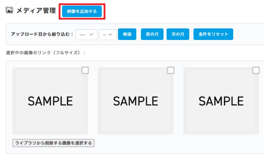 メディア画像設定方法 2.メディア管理画面