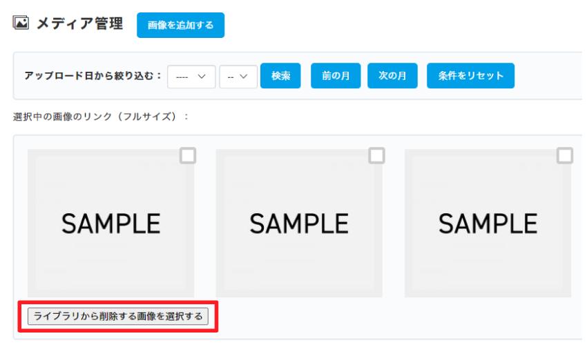 メディア画像設定方法 4.メディア画像の削除