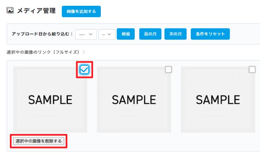 メディア画像設定方法 5.削除したい画像を選択