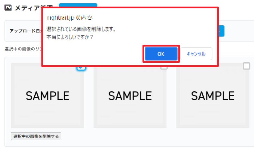 メディア画像設定方法 6.メディア画像削除の確認