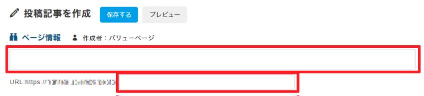 投稿記事新規作成方法 4.投稿タイトル・URL入力