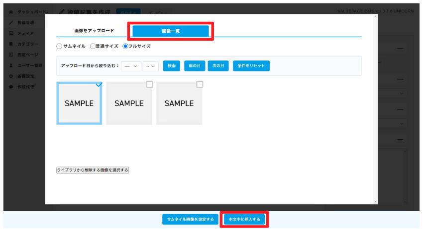 投稿記事新規作成方法 9.本文中に画像を挿入する(一覧から選択)