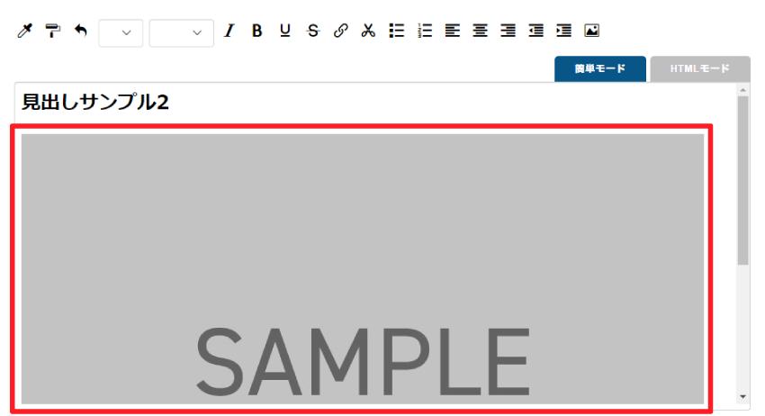 投稿記事新規作成方法 10.挿入画像表示